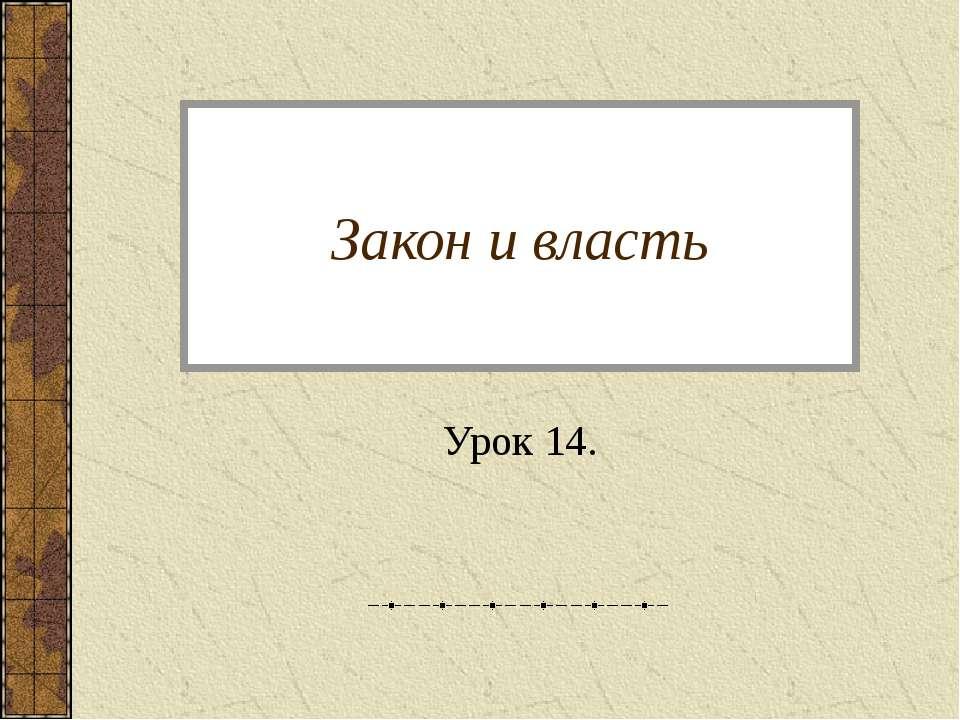 Закон и власть Урок 14.