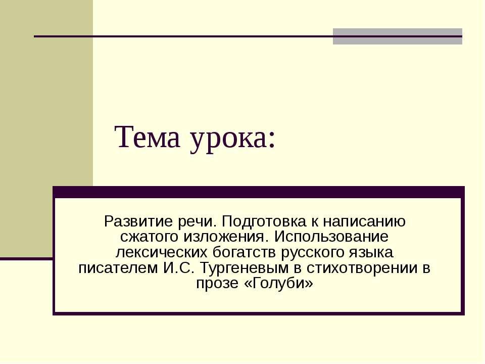 Тема урока: Развитие речи. Подготовка к написанию сжатого изложения. Использо...