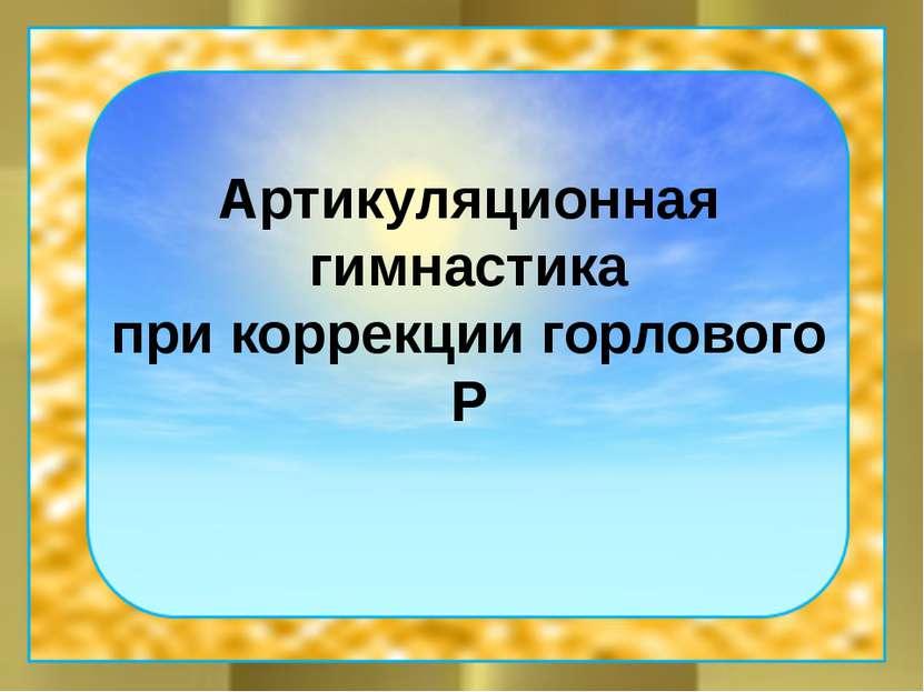 Артикуляционная гимнастика при коррекции горлового Р