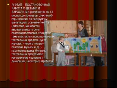 IV ЭТАП - ПОСТАНОВОЧНАЯ РАБОТА С ДЕТЬМИ И ВЗРОСЛЫМИ (начинается за 1,5 месяца...