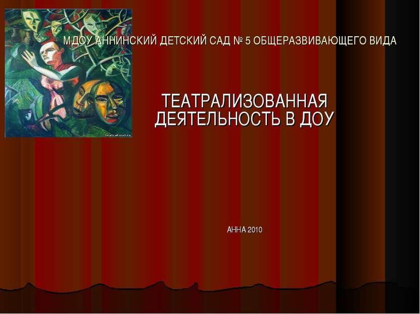 МДОУ АННИНСКИЙ ДЕТСКИЙ САД № 5 ОБЩЕРАЗВИВАЮЩЕГО ВИДА ТЕАТРАЛИЗОВАННАЯ ДЕЯТЕЛЬ...