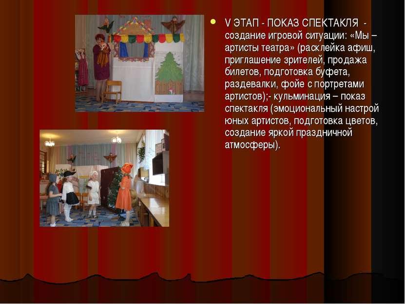V ЭТАП - ПОКАЗ СПЕКТАКЛЯ - создание игровой ситуации: «Мы – артисты театра» (...