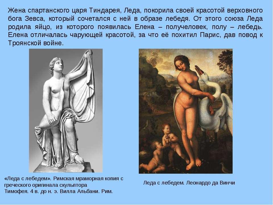 Жена спартанского царя Тиндарея, Леда, покорила своей красотой верховного бог...