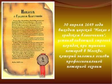 """30 апреля 1649 года выходит царский """"Наказ о градском благочинии"""", устанавли..."""