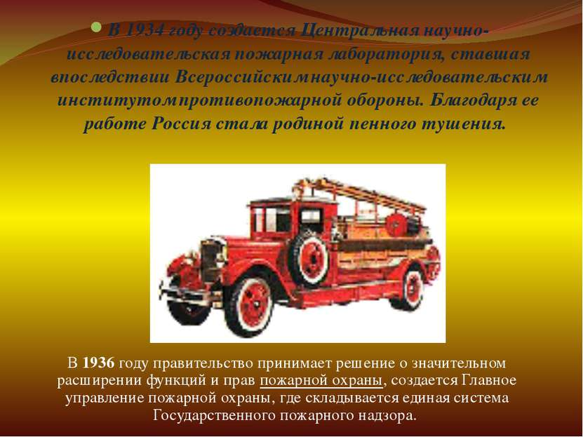 В 1934 году создается Центральная научно-исследовательская пожарная лаборатор...