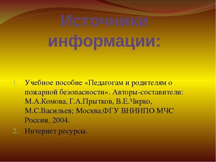 Источники информации: Учебное пособие «Педагогам и родителям о пожарной безоп...
