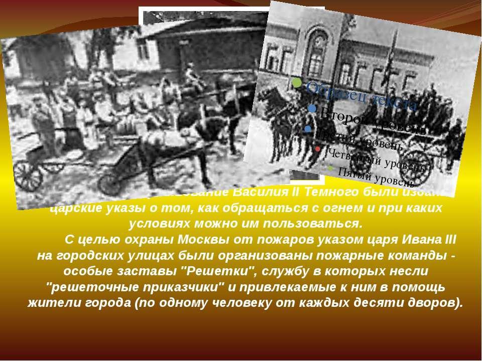 В 1434 году в царствование Василия II Темного были изданы царские указы о том...