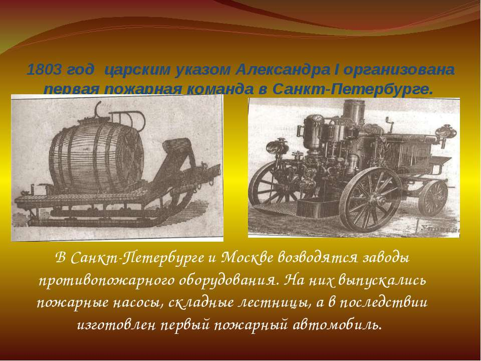 1803 год царским указом Александра I организована первая пожарная команда в ...