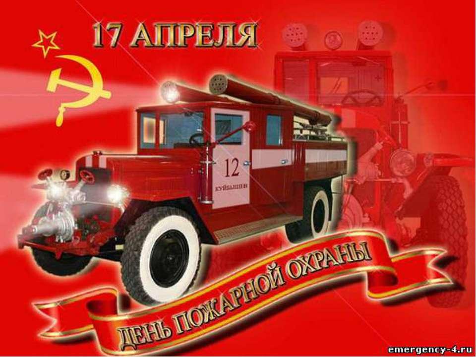 Государственная пожарная охрана советской России была создана в апреле 1918...