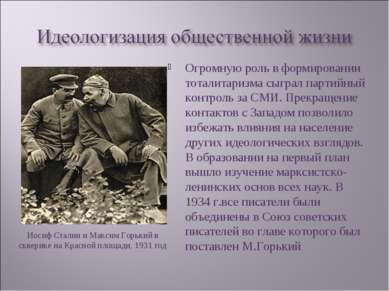 Огромную роль в формировании тоталитаризма сыграл партийный контроль за СМИ. ...