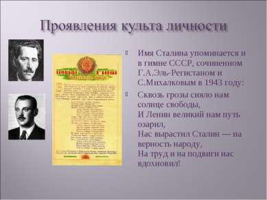 Имя Сталина упоминается и в гимне СССР, сочиненном Г.А.Эль-Регистаном и С.Мих...