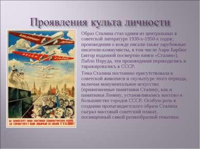 Образ Сталина стал одним из центральных в советской литературе 1930-х-1950-х ...