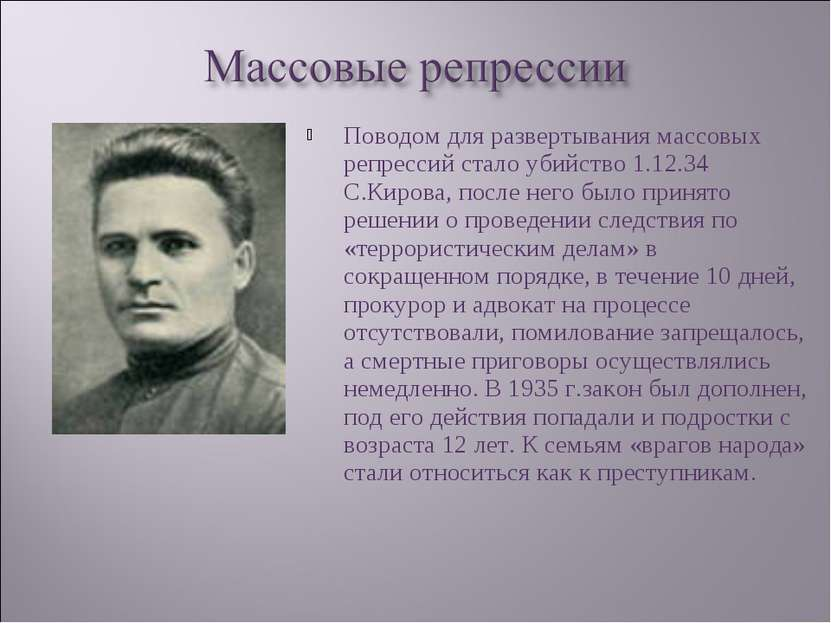 Поводом для развертывания массовых репрессий стало убийство 1.12.34 С.Кирова,...