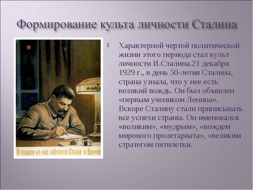 Характерной чертой политической жизни этого периода стал культ личности И.Ста...