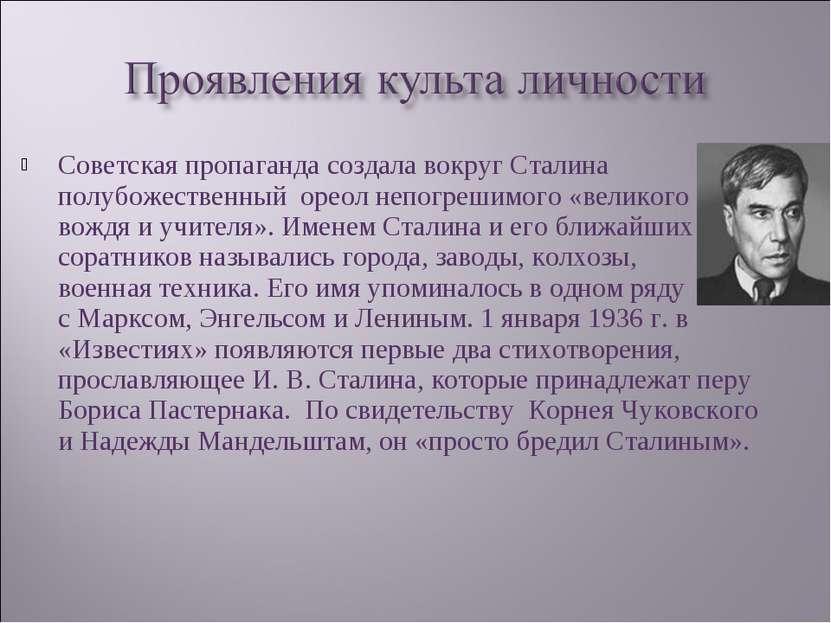 Советская пропаганда создала вокруг Сталина полубожественный ореол непогрешим...