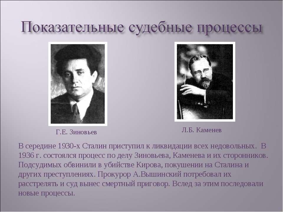 В середине 1930-х Сталин приступил к ликвидации всех недовольных. В 1936 г. с...