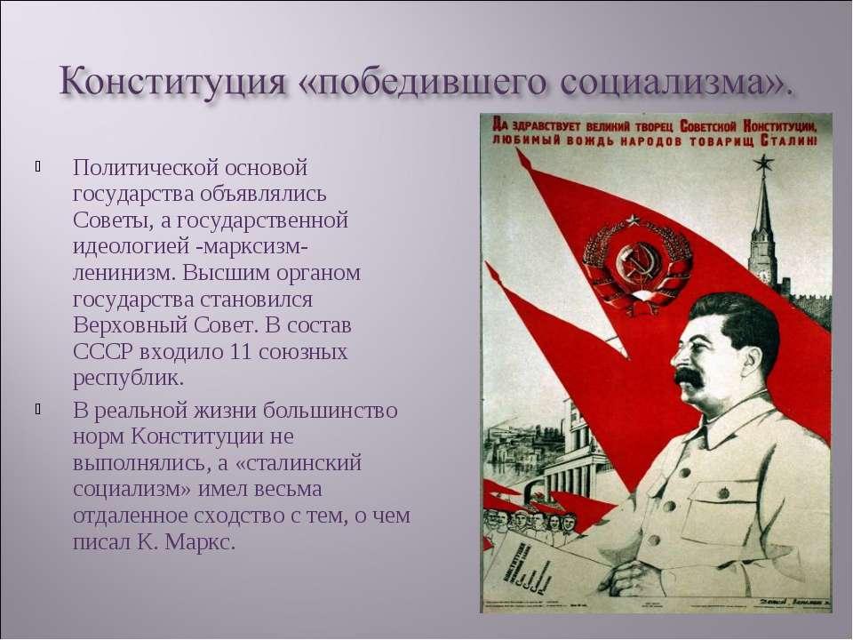 Политической основой государства объявлялись Советы, а государственной идеоло...