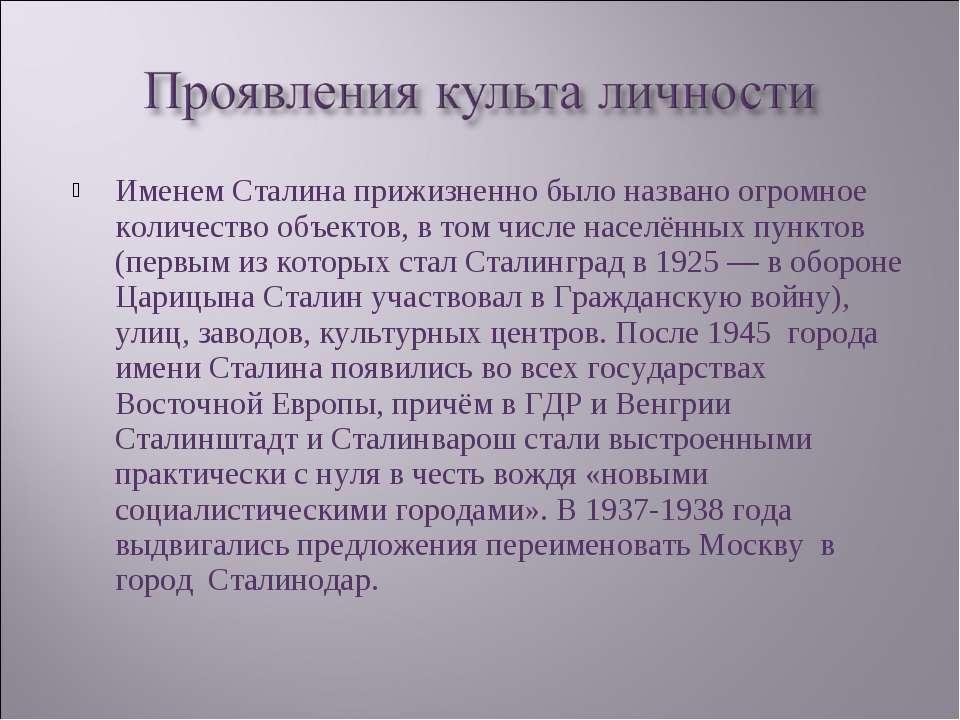 Именем Сталина прижизненно было названо огромное количество объектов, в том ч...
