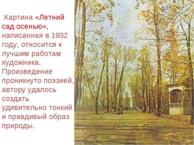Картина «Летний сад осенью», написанная в 1932 году, относится к лучшим работ...