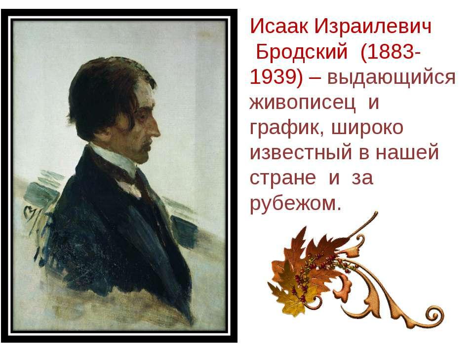 Исаак Израилевич Бродский (1883-1939) – выдающийся живописец и график, ши...