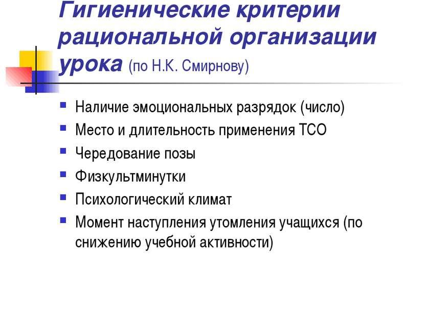 Гигиенические критерии рациональной организации урока (по Н.К. Смирнову) Нали...