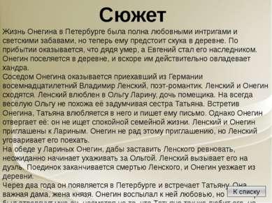 Владимир Ленский— сам Пушкин или скорее его идеализированный образ. Влияние ...