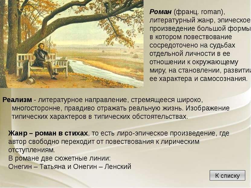 Сюжетные линии романа Онегин и Ленский: Знакомство в деревне, Разговор после ...