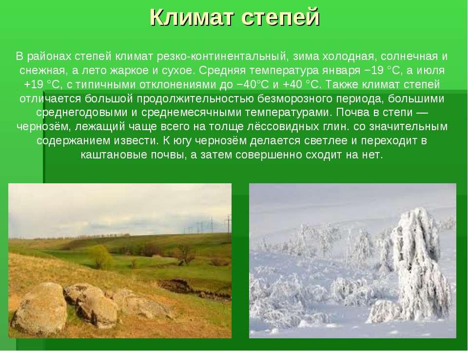 В районах степей климат резко-континентальный, зима холодная, солнечная и сне...