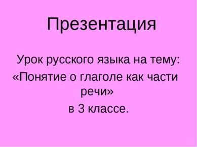 Презентация Урок русского языка на тему: «Понятие о глаголе как части речи» в...