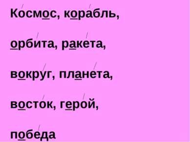 Космос, корабль, орбита, ракета, вокруг, планета, восток, герой, победа