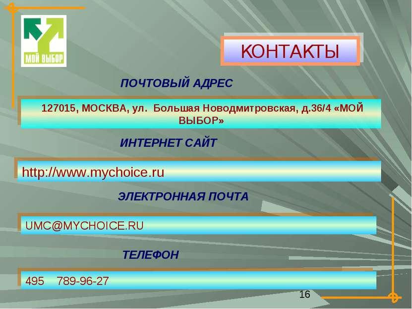 КОНТАКТЫ ПОЧТОВЫЙ АДРЕС 127015, МОСКВА, ул. Большая Новодмитровская, д.36/4 «...