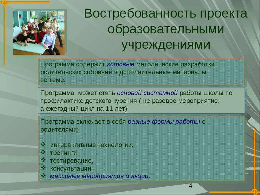 Востребованность проекта образовательными учреждениями Программа содержит гот...