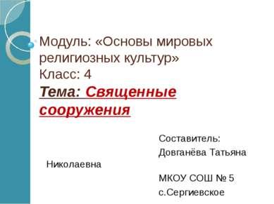 Модуль: «Основы мировых религиозных культур» Класс: 4 Тема: Священные сооруже...