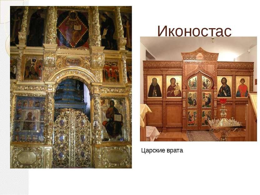 Иконостас Царские врата