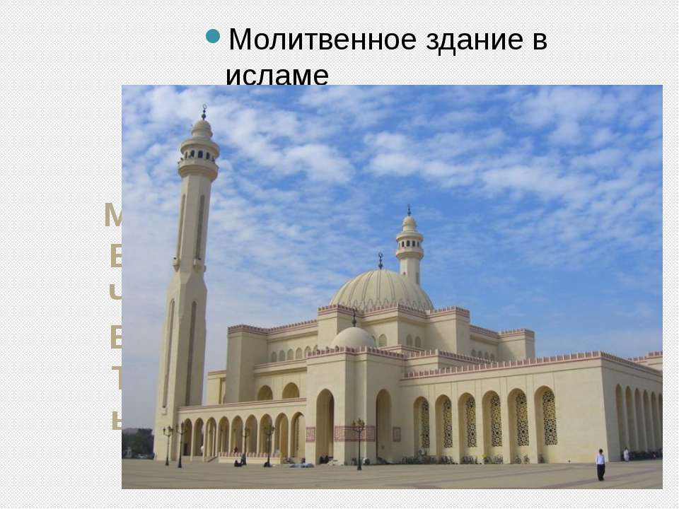 М Е Ч Е Т ь Молитвенное здание в исламе