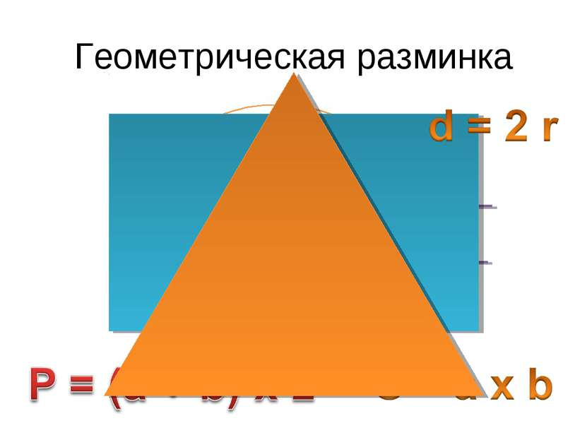 Геометрическая разминка