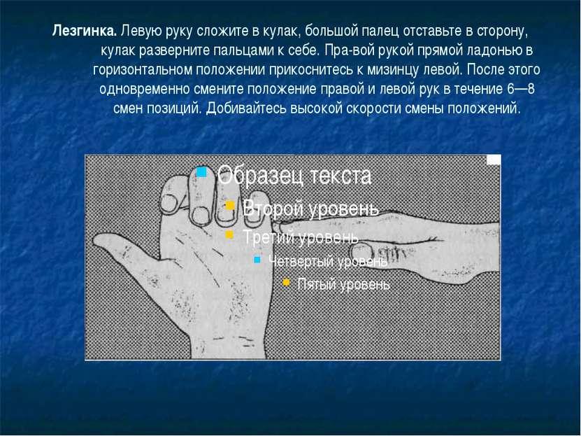 Лезгинка. Левую руку сложите в кулак, большой палец отставьте в сторону, кула...