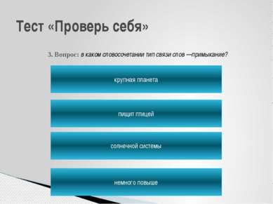 Тест «Проверь себя» 3. Вопрос: в каком словосочетании тип связи слов —примыка...