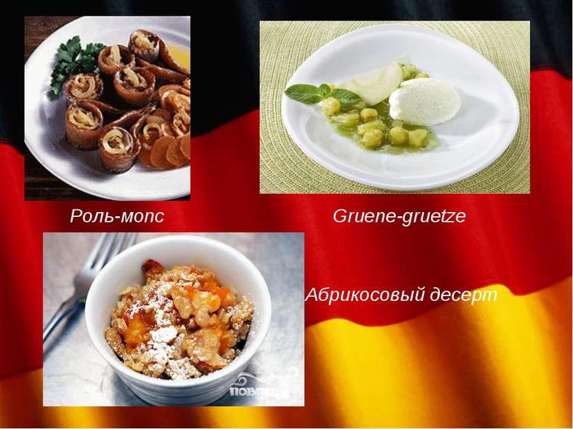 Gruene-gruetze Роль-мопс Абрикосовый десерт