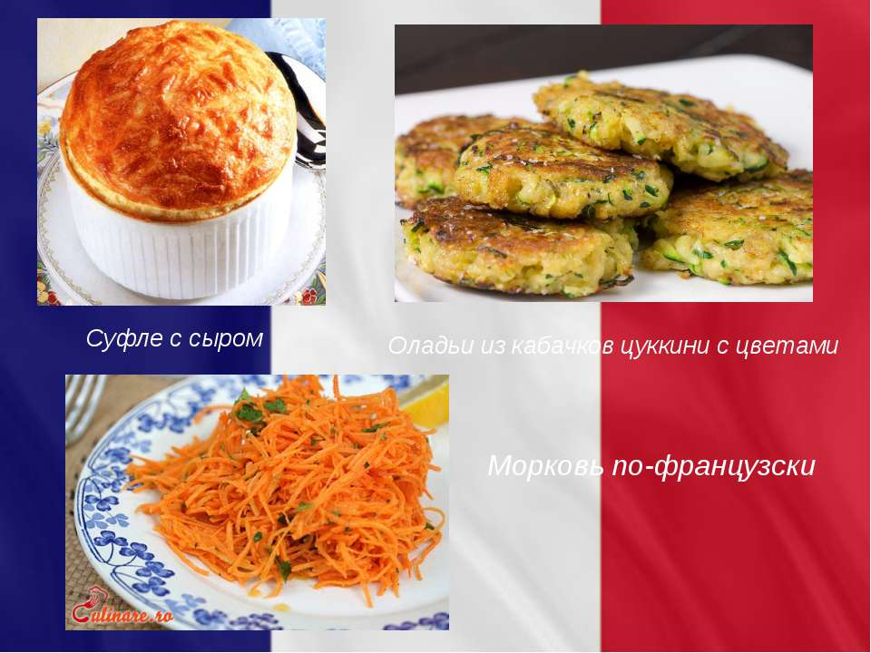 Морковь по-французски Оладьи из кабачков цуккини с цветами Суфле с сыром
