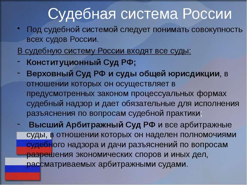 Судебная система России Под судебной системой следует понимать совокупность в...