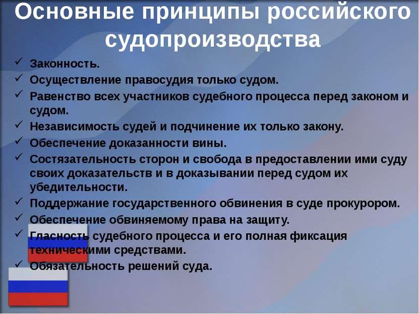 Основные принципы российского судопроизводства Законность. Осуществление прав...