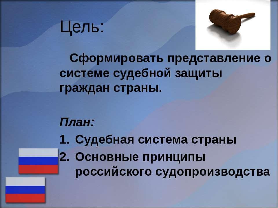 Цель: Сформировать представление о системе судебной защиты граждан страны. Пл...