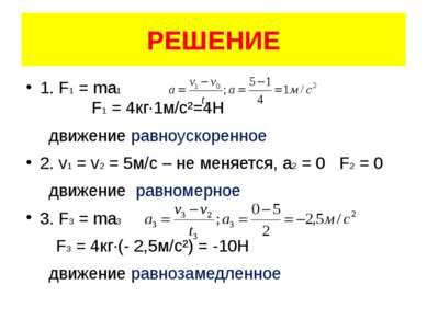 РЕШЕНИЕ 1. F1 = ma1 F1 = 4кг·1м/с²=4Н движение равноускоренное 2. v1 = v2 = 5...