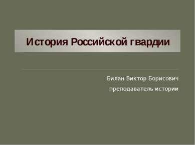 История Российской гвардии Билан Виктор Борисович преподаватель истории