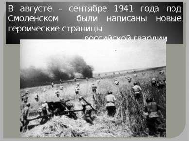 В августе – сентябре 1941 года под Смоленском были написаны новые героические...