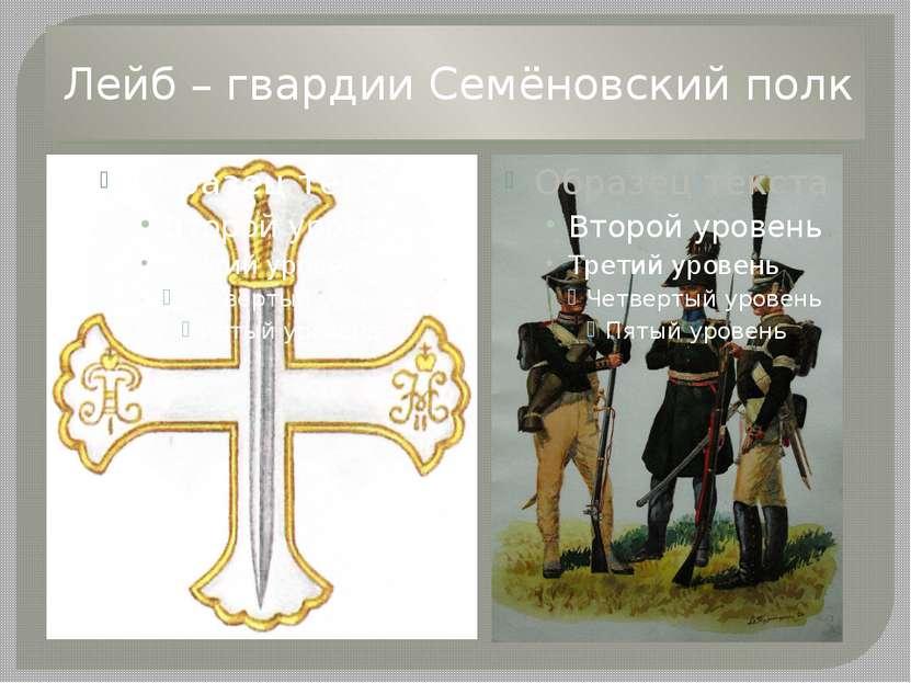 Лейб – гвардии Семёновский полк