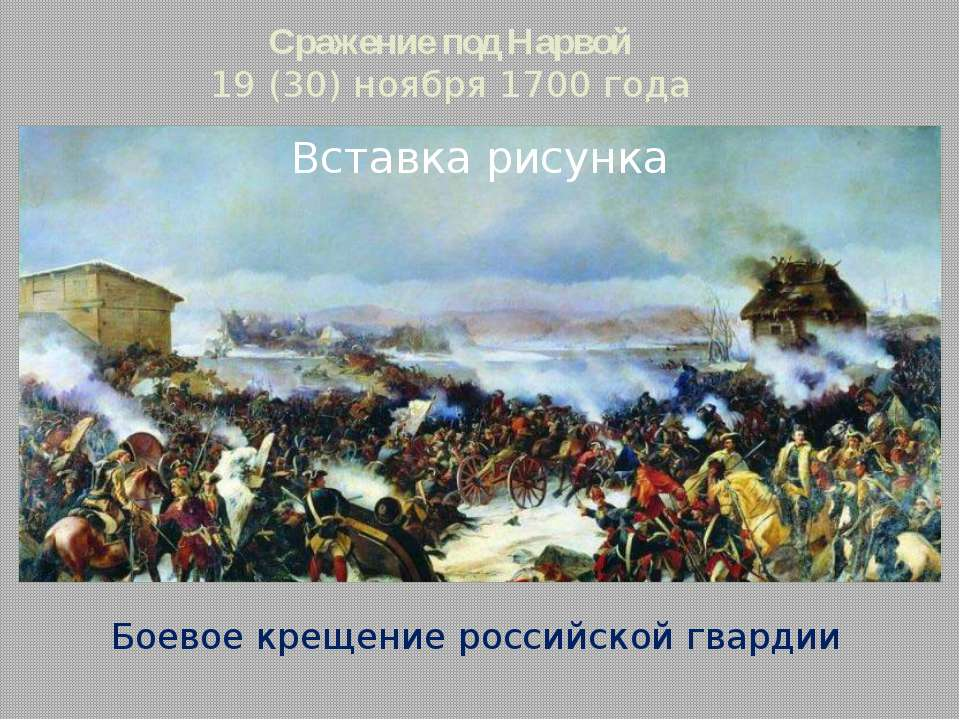 Сражение под Нарвой 19 (30) ноября 1700 года Боевое крещение российской гвардии