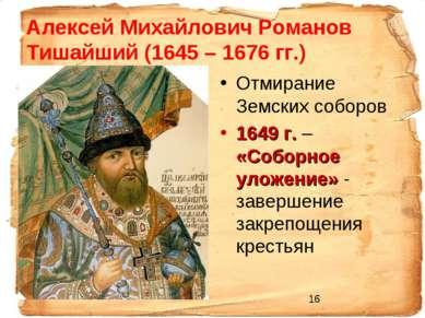 Алексей Михайлович Романов Тишайший (1645 – 1676 гг.) Отмирание Земских собор...