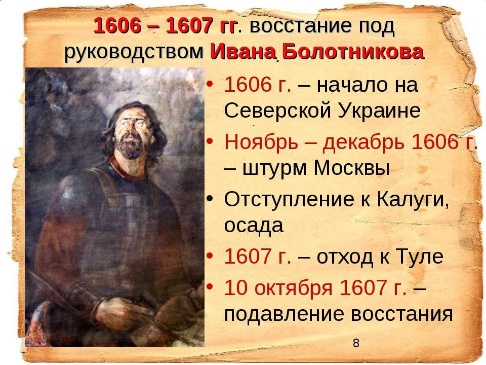 1606 – 1607 гг. восстание под руководством Ивана Болотникова 1606 г. – начало...